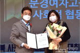 (경축)문경여자고등학교 사회적 협동조합 부총리상 수상
