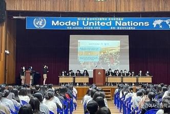 (4.9) 제 10 회 문경여고 모의 유엔 총회 개최