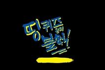방송반-학교 소개 영상 - 프리뷰